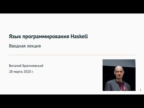 Язык программирования Haskell: вводная лекция