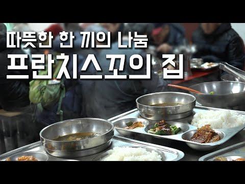 자선을 실천하는 사람들 - 서울 제기동 프란치스꼬의 집을 가다!