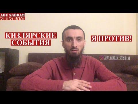По поводу событий в Кизляре и не только | Размышления