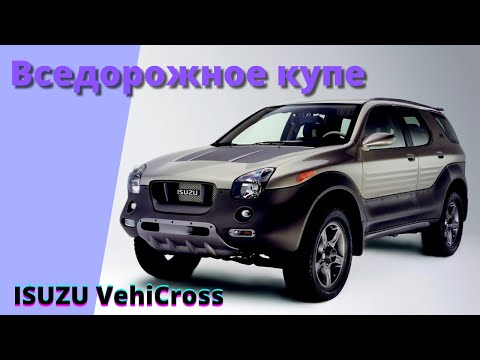 Isuzu vehicross с пробегом фотка