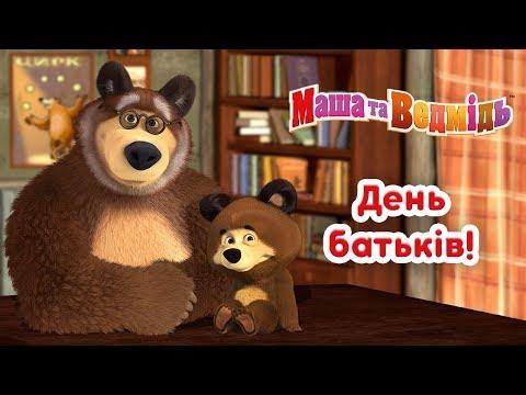 Маша та Ведмідь :