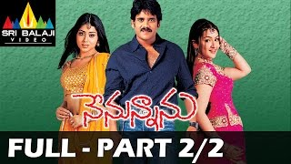 Nenunnanu Full Length Movie || Part 2/2 || Nagarjuna, Aarti, Shriya || With English Subtitles