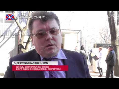 В ДНР откроется первая ДНК-лаборатория