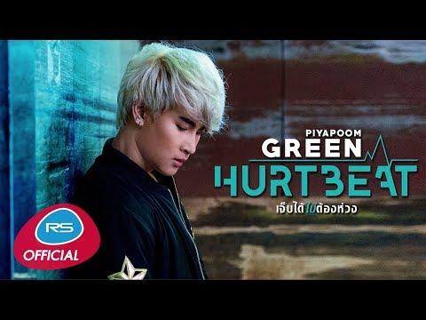 เจ็บได้ไม่ต้องห่วง (Hurtbeat) : Green Piyapoom   Official MV