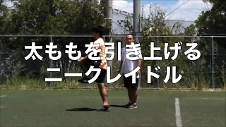 【動的ストレッチ】股関節の可動域を広げよう!【ニークレイドル】