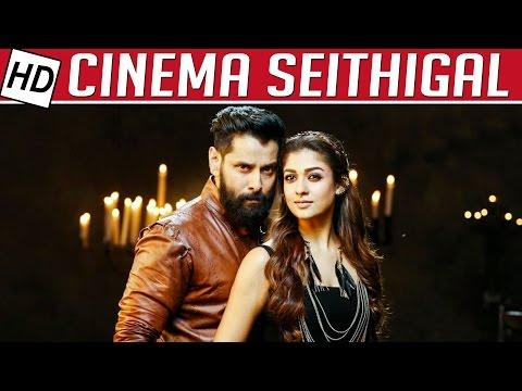 Irumugan-Audio-Launch-Cinema-Seithigal-Kalaignar-TV