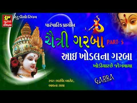 Video CHAITRI NORTA 2018 II ચૈત્રી નવરાત્રિ II Khodiyar Maa na Garba download in MP3, 3GP, MP4, WEBM, AVI, FLV January 2017