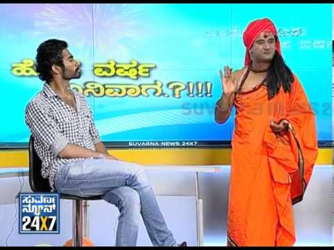 Video UDEES (ಉಡೀಸ್ ) _ Comedy Kick Seg - 1 - 05 Jan 14 - Suvarna news download in MP3, 3GP, MP4, WEBM, AVI, FLV January 2017