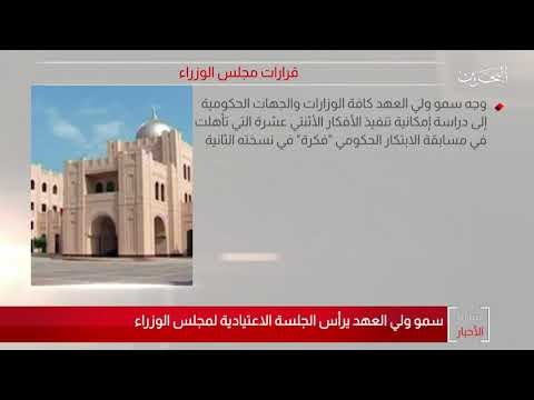 سمو ولي العهد يترأس جلسة مجلس الوزراء