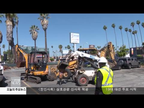 한인사회 소식   5.8.17 KBS America News