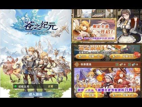 【蒼之紀元】手機遊戲玩法與攻略教學!