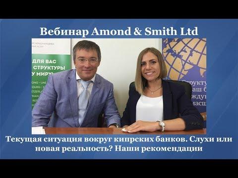 Текущая ситуация вокруг кипрских банков. Слухи или новая реальность? Наши рекомендации (видео)