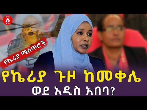 የኬሪያ ጉዞ ከመቀሌ ወደ አዲስ አበባ? | የኬሪያ ሚስጥሮች | Keriya Ebrahim | Welkait | Ethiopia