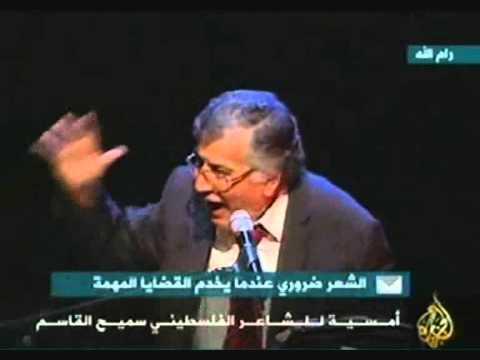 الشاعر سميح القاسم _ وتبقى أريحا