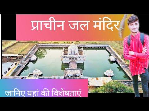 पोहरी का जल मंदिर । Pohari jal mandir | प्राचीन जल मंदिर  VRider Vlogs |