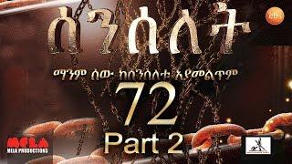 Senselet Drama S04 EP 72 Part 2
