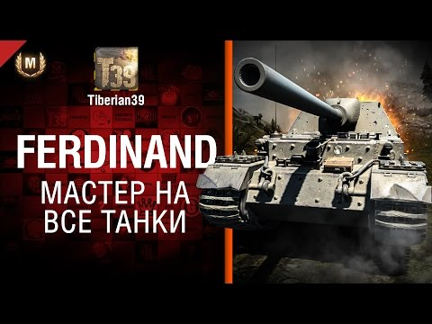Мастер на все танки №101: Ferdinand - от Tiberian39 [World of Tanks]