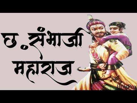 Video Dharmaveer Chhatrapati Sambhaji Maharaj  || शेर का छावा || download in MP3, 3GP, MP4, WEBM, AVI, FLV January 2017