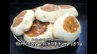 የአማርኛ የምግብ ዝግጅት መምሪያ ገፅ - Dabo - Amharic Cooking Channel