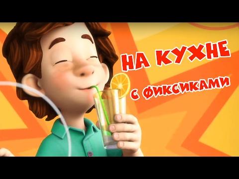 На кухне с Фиксиками - Все серии подряд без остановки (Сборник) (видео)