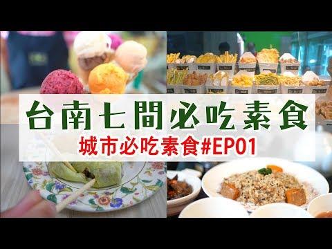台南 7 間必吃素食美食 │ 台南一日遊