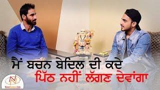 Video Interview with Armaan Bedil    Singer    Bittu Chak Wala    Rang Punjab De MP3, 3GP, MP4, WEBM, AVI, FLV Oktober 2018