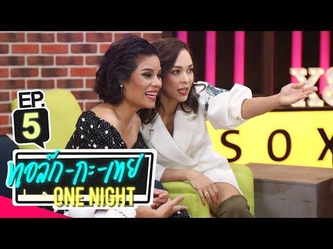 ทอล์ก-กะ-เทย ONE NIGHT | EP.5 แขกรับเชิญ 'โอปอล์ ปาณิสรา, ซาร่า นลิน โฮเลอร์'