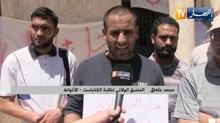 الأغواط: وقفة إحتجاجية لنقابات التربية للمطالبة بإقالة المكلف بتسيير مديرية التربية