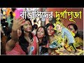 Durga Puja of The Bengalis  Bangla Funny Video 2017  KhilliBuzzChiru waptubes