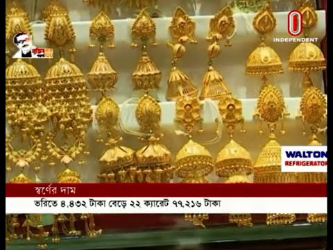 The price of gold is at an all-time high (06-08-2020) Courtesy: Independent TV