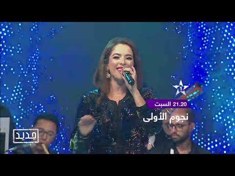 إعلان نجوم الأولى - سهرة مغربية متنوعة 22/12/2018
