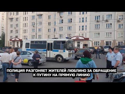 Полиция разгоняет жителей Люблино за обращение к Путину на прямую линию