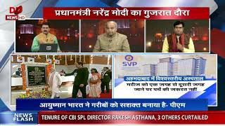 Vishesh: Discussion on PM Modi's Gujarat visit