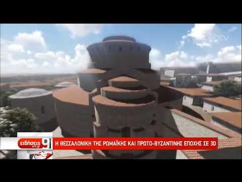 Η Θεσσαλονίκη της Ρωμαϊκής και Πρωτο-Βυζαντινής Εποχής σε 3D | 24/12/2018 | ΕΡΤ