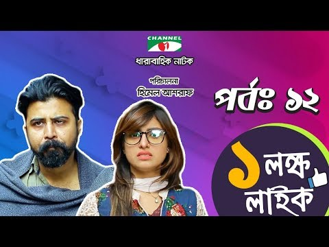Ek Lokkho Like | এক লক্ষ লাইক | Episode 12 | Drama Serial | Afran Nisho | Shokh | Channel i TV