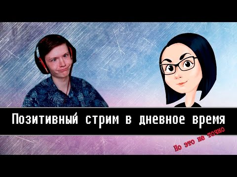 Twitch - mozol6ka и Legendary  Позитивный стрим!