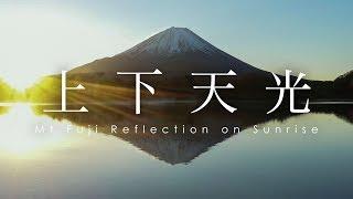 Mt Fuji Reflection on Sunrise | 上下天光 精進湖 逆さ富士 日の出