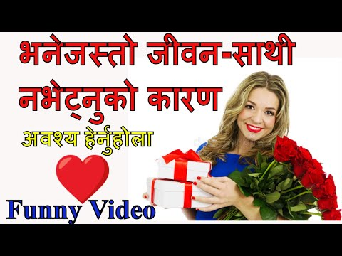 (एकदमै रमाइलो VIDEO.. जीवन-साथी भनेजस्तो किन मिल्दैन ?? Nepali Motivational Story/Speech Dr Tara Jii - Duration: 10 minutes.)
