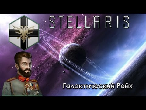 Stellaris. Галактический Рейх. #1