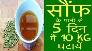 "Reduce weight by fennel water 10 kg fat in 5 daysसौंफ के पानी से तेजी से कैसे कम करे वजन को , कैसे लाभदायक होता हैं चर्बी कम करने में सौंफ का पानी  फैट हो या बेल्लीफैट किसी भी प्रकार की चर्बी कम कर देगा यह घरेलु नुस्खा सौंफ से बनाए चाय और घटाए मोटापाइसके लिए आप 5 चम्मच सौंफ को 2 कप पानी में रात को भिगो कर छोड़ दे  उसके बाद सुबह इसको उबाले जब पानी आधा रह जाये तब इनमे एक चम्मच शहद और आधा कटा निम्बू मिला ले  आपकी वजन कम करने का घरेलु नुस्खा तैयार हो चूका हैं  Please subscribe to my channelhttps://www.youtube.com/channel/UCgKiios1jug7f4aOvVDN1rgGENERAL DISCLAIMER All the images used in our channel ""Healthcare Guru"" are either our own copyright images or free to use,share,modify, even commercially.HEALTH DISCLAIMERAt Healthcare Guru you can Watch Health Management videos with lots of Natural ways and Home Remedy to cure various diseases. Video includes health tips for women,health tips for men,health tips for kids,benefits of various food and fruits. These video will reduce your stress about health Insurance and improve your habit of healthy eating.*The information on this channel is designed for educational purposes only. It is not intended to be a substitute for informed medical advice or care.You should not use this information to diagnose or treat any health problems.Please consult a doctor with any questions or concerns you might have"