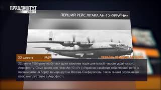 Україна щодня. Історія – 22 липня