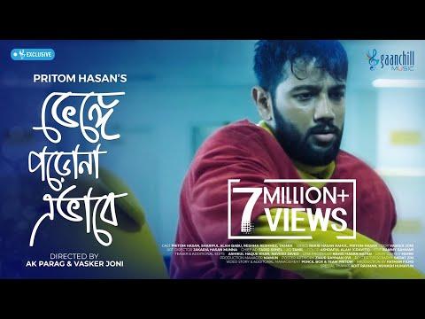 Bhenge Porona Ebhabe | ভেঙ্গে পড়োনা এভাবে | Pritom Hasan | New Bangla Song 2020
