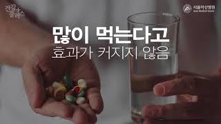 과유불급! 건강기능식품의 허와 실 미리보기
