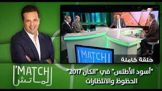 """برنامج الماتش : """"أسود الأطلس"""" في """"الكان 2017"""" .. الحظوظ والانتظارات"""