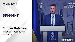 Брифінг Сергія Лабазюка у Верховній Раді. Тема: Держбюджет-2022