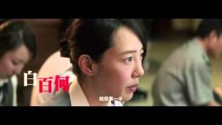 Nonton 【HD Trailer】《火锅英雄》先导预告 Chongqing Hotpot - 陈坤,白百何(Bai Bai He),秦昊, Film Subtitle Indonesia Streaming Movie Download