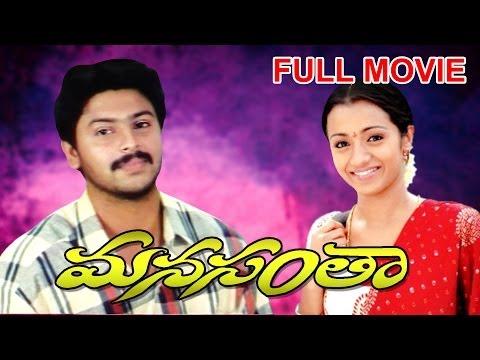 Video Manasantha Full Length Telugu Movie download in MP3, 3GP, MP4, WEBM, AVI, FLV January 2017