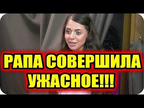 ДОМ 2 СВЕЖИЕ НОВОСТИ раньше эфира 18 июня 2018 (18.06.2018) - DomaVideo.Ru