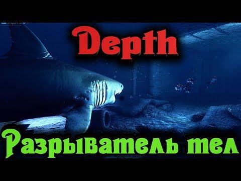 Акула разрыватель тел - Depth стрим