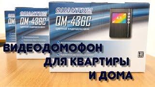 Видео. Видеодомофон цветной QM-436C. Новогодняя Акция !!!